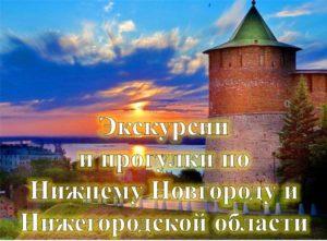 Экскурсии и прогулки по Нижнему Новгороду и Нижегородской области