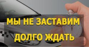 Предварительное такси