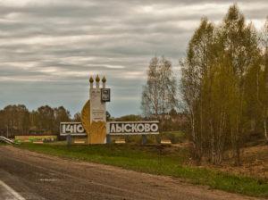 Такси Нижний Новгород Лысково стоимость