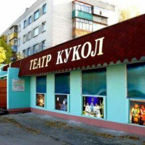 Кстовский театр кукол