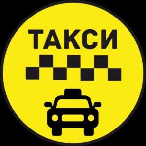 Вызвать такси