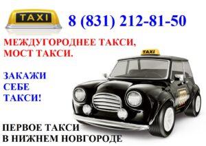 Служба такси