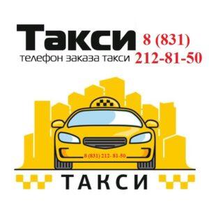 Нижегородское такси телефоны