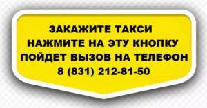 заказать такси Нижний Новгород
